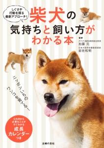 柴犬の気持ちと飼い方がわかる本 Book Cover
