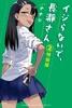 イジらないで、長瀞さん フルカラー小冊子付き特装版(2)