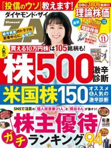 ダイヤモンドZAi 21年11月号 Book Cover