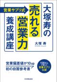 〈営業サプリ式〉大塚寿の「売れる営業力」養成講座 Book Cover