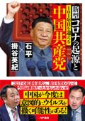 新型コロナの起源と101年目を迎える中国共産党 Book Cover