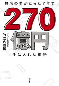 無名の男がたった7年で270億円手に入れた物語 Book Cover