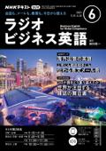 NHKラジオ ラジオビジネス英語 2021年6月号 Book Cover