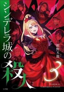 シンデレラ城の殺人【分冊版】 3 Book Cover