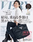 VERY(ヴェリィ) 2021年10月号 Book Cover