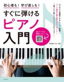すぐに弾けるピアノ入門 Book Cover
