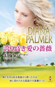 誇り高き愛の薔薇 Book Cover
