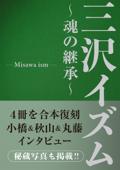 三沢イズム ~魂の継承~ Book Cover
