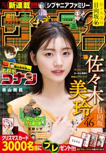 週刊少年サンデー 2021年48号(2021年10月27日発売) Book Cover
