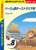 地球の歩き方 C11 オーストラリア 2017-2018 【分冊】 8 パースと西オーストラリア州