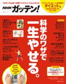 NHKガッテン! 科学のワザで一生やせる。 Book Cover
