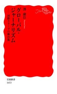 グローバル・ジャーナリズム-国際スクープの舞台裏 Book Cover