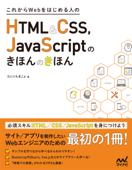 これからWebをはじめる人のHTML&CSS、 JavaScriptのきほんのきほん Book Cover
