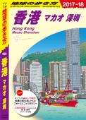 地球の歩き方 D09 香港 2017-2018