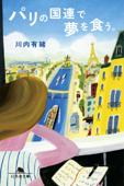パリの国連で夢を食う。 Book Cover