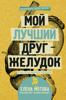 Елена Мотова - Мой лучший друг – желудок. Еда для умных людей kunstwerk