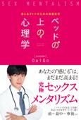 ベッドの上の心理学 感じるオトナのための保健体育 Book Cover