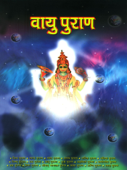 Vayu Puran : वायु पुराण
