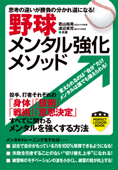 野球メンタル強化メソッド Book Cover