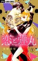 箕野希望 - 恋と弾丸【マイクロ】(1) artwork
