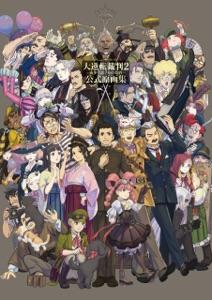大逆転裁判2 -成歩堂龍ノ介の覺悟- 公式原画集 Book Cover