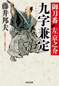 九字兼定~御刀番 左京之介(七)~ Book Cover