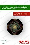 مانیفست کنفدراسیون ایران