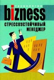 Download and Read Online Стрессоустойчивый менеджер