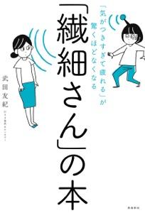 「気がつきすぎて疲れる」が驚くほどなくなる  「繊細さん」の本 Book Cover