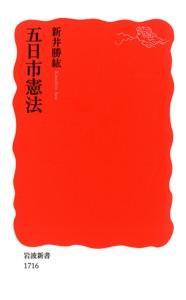 五日市憲法 Book Cover