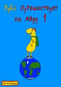 Хубо путешествует по миру 1