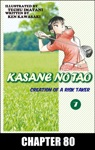 KASANE NO TAO Chapter 80