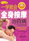 Full-body Massage For Curing All Diseases With Easy Learning