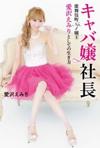 キャバ嬢社長 歌舞伎町No.1嬢王 愛沢えみりとしての生き方 Book Cover