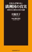 日本人が知らない満洲国の真実 封印された歴史と日本の貢献 Book Cover