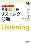 英検分野別ターゲット 英検準1級 リスニング問題 改訂版 Book Cover