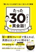 たった30パターンで英会話!―――「言いたいことが出てこない」をスッキリ解消 Book Cover