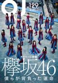 クイック・ジャパン vol.129 Book Cover