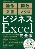 ビジネスExcel完全版 Book Cover
