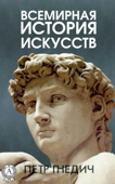 Всемирная история искусств