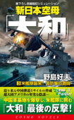 新日本空母「やまと」(3)米艦隊襲来!国防軍の激闘 Book Cover