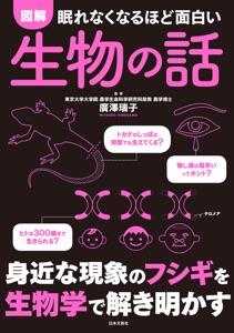 眠れなくなるほど面白い 図解 生物の話 Book Cover