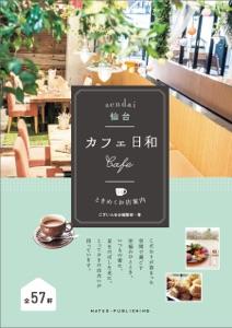 仙台 カフェ日和 ときめくお店案内 Book Cover