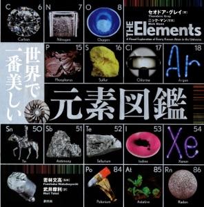世界で一番美しい元素図鑑 Book Cover