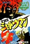 The SHADOWMAN Volume 2