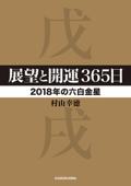 展望と開運365日 【2018年の六白金星】