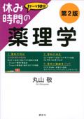 休み時間の薬理学 第2版 Book Cover