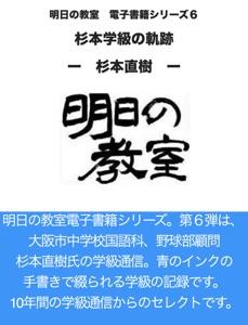 杉本学級の軌跡 Book Cover