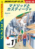 地球の歩き方 A20 スペイン 2018-2019 【分冊】 1 マドリッドとカスティーリャ