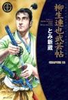 YAGYU RENYA LEGEND OF THE SWORD MASTER Chapter 12